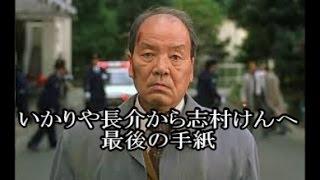 志村へ この手紙をもって俺のコメディアンとしての最後の仕事とする。 ...
