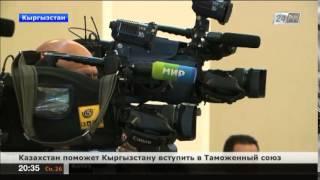 видео Кыргызстан пытается вступить в таможенный союз / A24