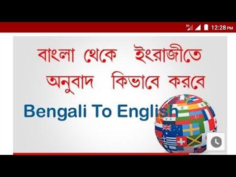 Google translator English to Bangla