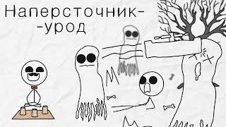 Наперсточник - [Бумага]