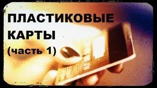 Галилео. Пластиковые карты (часть 1)(854 от 17.02.2012 Пластиковые банковские карты. Что они собой представляют, как работает система электронной..., 2012-11-11T14:18:22.000Z)