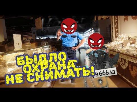"""Беспредел """"охраны"""" в добрянке"""