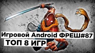 Игровой Android ФРЕШ#87 ТОП 8 ИГР