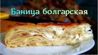 Пушистая БАНИЦА/ Болгарский пирог