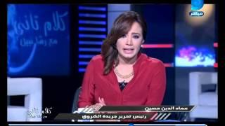 كلام تاني  |عماد الدين حسين يعلق على التشكيل الوزارى الجديد ويوضح من سوف يبقى  وز ارة شريف اسماعيل
