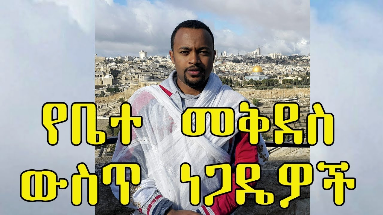 የቤተ መቅደስ ውስጥ ነጋዴዎች +++  በዲያቆን ሄኖክ ኃይሌ - Ethiopian Orthodox Sibket