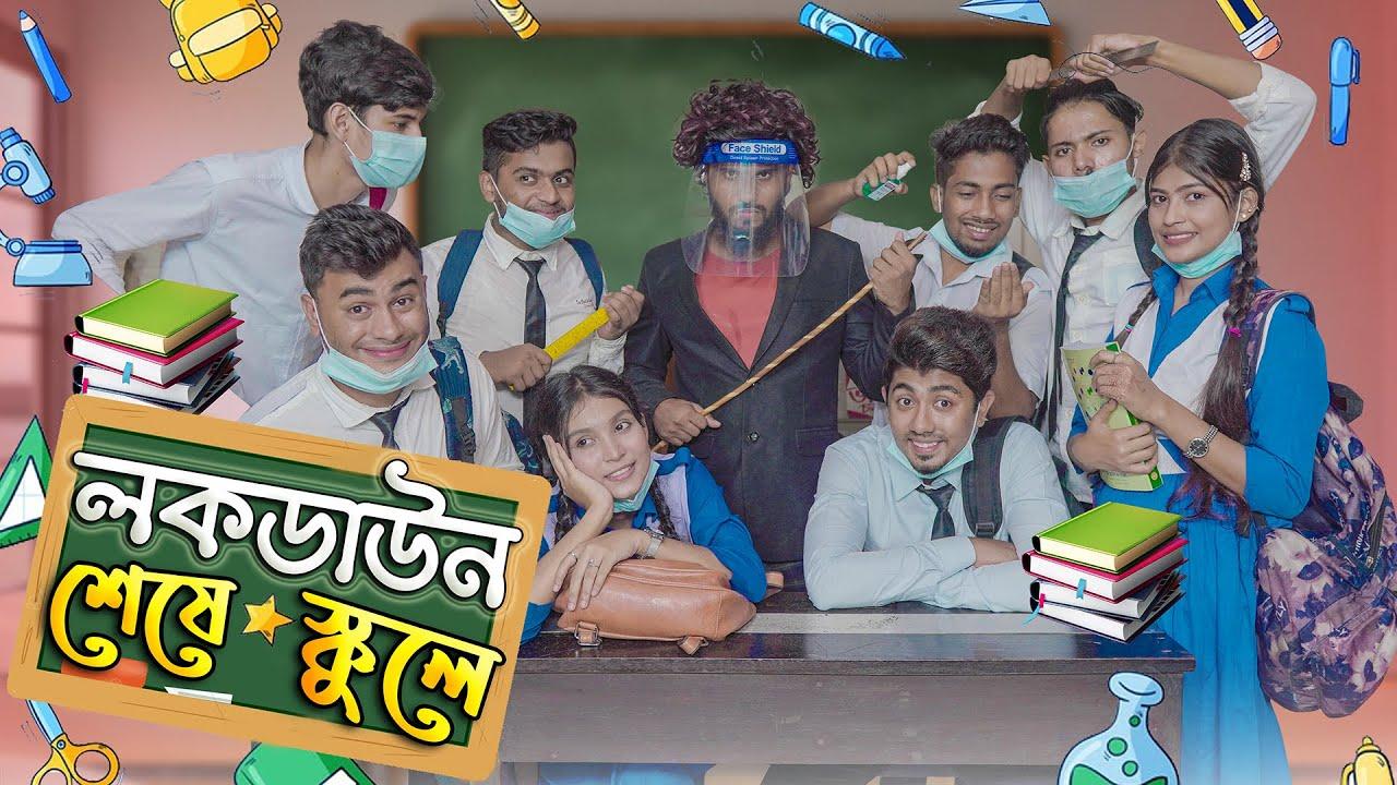 লকডাউন শেষে স্কুলে || School After Lockdown || Bangla Funny Video 2021 || Zan Zamin