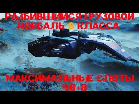 Как найти разбившийся грузовой корабль S Класса [48+8] No Man`s Sky
