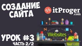 Создание сайта | Урок #3 - Шапка и футер сайта (Часть 2/2)