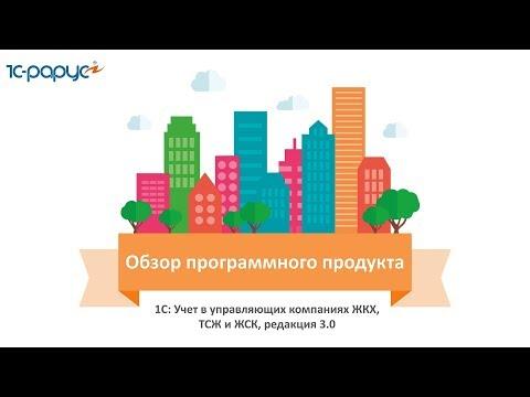 #1С: Учет в управляющих компаниях #ЖКХ, ТСЖ и ЖСК – обзор программы для предприятий ЖКХ