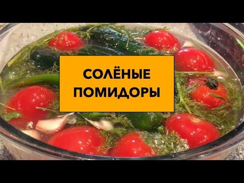 Солёные помидоры. Быстрый способ