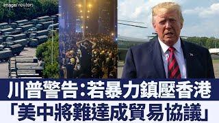 川普警告:香港若發生「天安門事件」 美中難有貿易協議|新唐人亞太電視|20190820 1