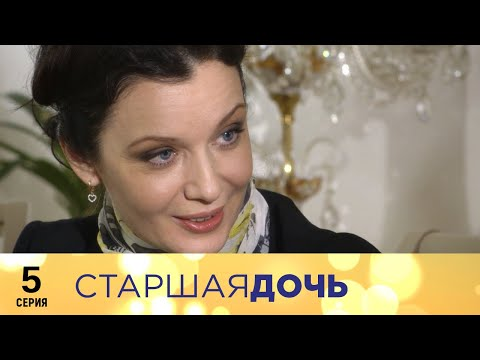 Старшая дочь | 5 серия | Русский сериал