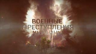 Военные Преступления Украины. №10. Макеевка. Я всё помню, ПАПА....