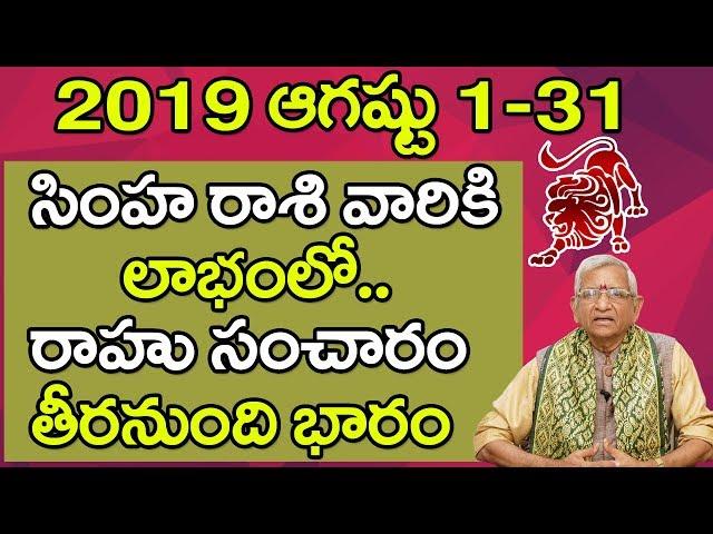 Simha Rashi Phalithalu | 01-08-2019 to 31-08-2019 | సింహ రాశి మాసఫలం