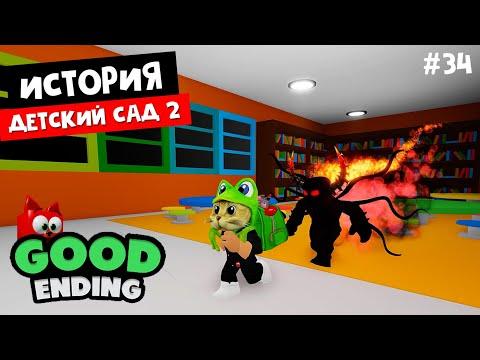 #34 Страшный МОНСТР в игре Детский садик 2 история роблокс   Daycare Story Roblox   На русском языке