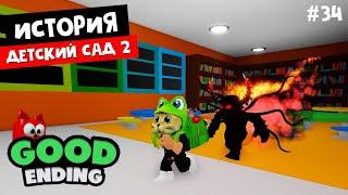 #34 Страшный МОНСТР в игре Детский садик 2 история роблокс | Daycare Story roblox | На русском языке