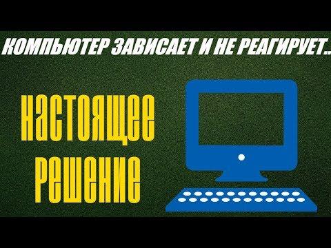 Компьютер зависает и не реагирует ни на что? Самое полезное видео!