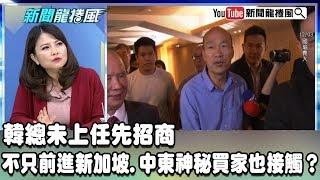 【精彩】韓總未上任先招商 不只前進新加坡.中東神秘買家也接觸?