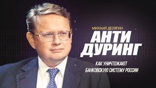 Михаил Делягин   Как уничтожают банковскую систему России