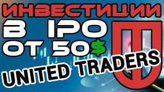 IPO инвестиции как участвовать на $50? Брокер United Traders