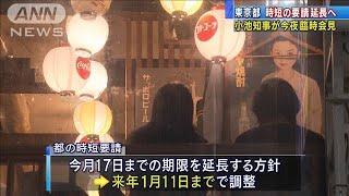 1月11日まで時短延長で調整 小池知事が臨時会見へ(2020年12月14日) - YouTube