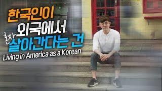 한국인이 외국에서 살아 간다는건(미국 현지 솔직 인터뷰)Living in America As a Korean