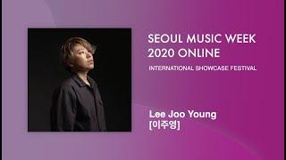 Lee Joo Young (이주영) | Seoul Music Week 2020