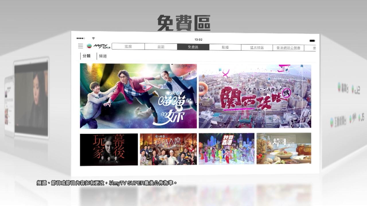 myTV SUPER App.免費區 - YouTube