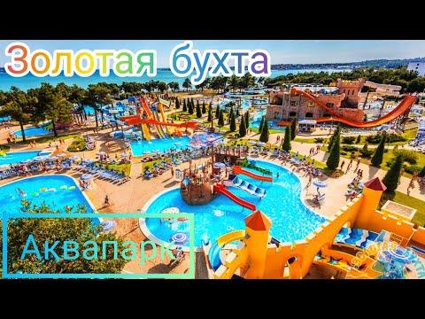 Золотая бухта аквапарк Геленджик 2019
