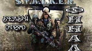 S.T.A.L.K.E.R. Белый Отряд 12-я часть ''Финал''(грустный)