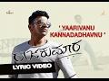 Raajakumara|yaarivanu Kannadadhavnu Song |puneeth Rajkumar| V Harikrishna | Rajakumara Song 2017 video
