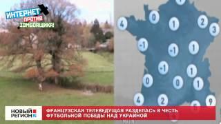 Французская телеведущая разделась в честь футбольной победы над Украиной