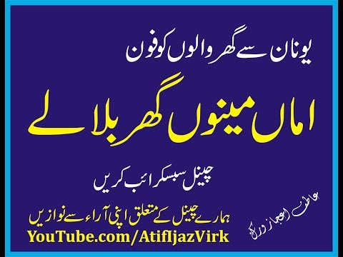 Download Atif Ejaz Virk Mp3 3gp Mp4