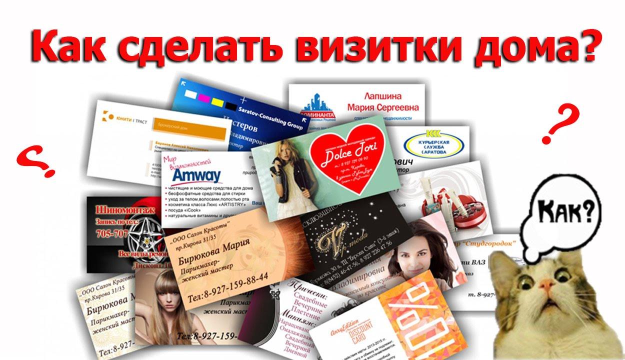 Напечатать визитки в домашних условиях 199