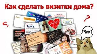 Изготовление визиток в домашних условиях(Видео об изготовлении визиток в домашних условиях в программе «Мастер Визиток» — http://www.master-vizitok.ru/izgotovlenie-vizi..., 2016-03-24T14:29:43.000Z)