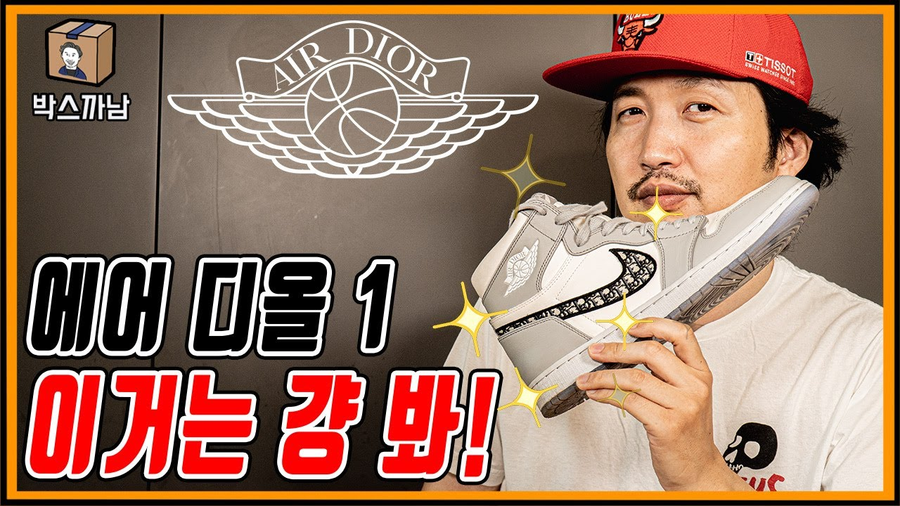 [박스까남](ENG, JPN SUB)Greatest Collaboration of All Time.Dior x Air Jordan Unboxing! 디올 X 에어 조던 1!!!