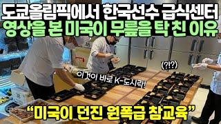 도쿄올림픽에서 한국선수 급식센터 영상을 본 미국이 무릎…