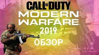 Обзор беты Call Of Duty Modern Warfare 2019 Реальный убийца варфейсов и  калибров