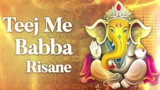 Teej Me Babba Risane | Ganpati Bappa Morya | गणपति बप्पा मोरिया | Ganesh Ji Ke Bhajan