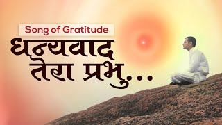 Dhanyawad Tera Prabhu... | New Video Song | Awakening TV | Brahma Kumaris