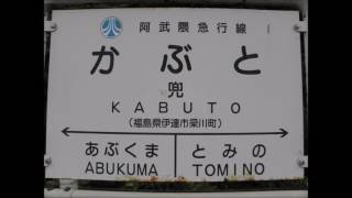 阿武隈急行全駅画像スライドショー