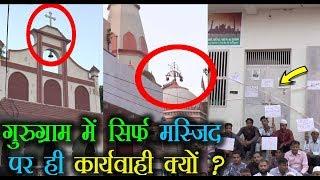 Why Only Masjid Targeted in Gurugram - गुरुग्राम में सिर्फ मस्जिद पर ही कार्यवाही क्यों ?