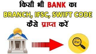 किसी भी बैंक का Swift Code, IFSC Code, Branch Code कैसे निकालें! How To Find Swift Code & IFSC Code