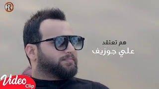 علي جوزيف - هم تعتقد - فديو كليب جديد و (حصري ) - 2020 - Ali Josiph - Hm tatkd