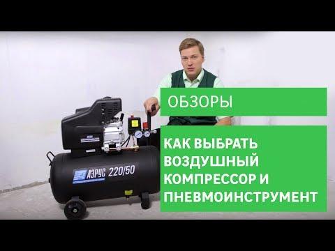 Как выбрать воздушный компрессор и пневмоинструмент [Leroy Merlin]