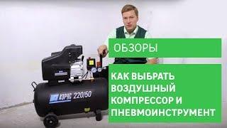 Как выбрать и обслуживать воздушный компрессор и пневмоинструмент(, 2015-03-19T14:37:10.000Z)