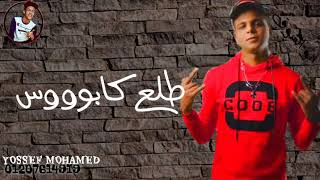 مهرجان ''دنيا المراجيح''(عالم تعبانه مخنوق منكم انا بامانه) غناء وتوزيع - ابو الشوق اغاني حزينه 2019