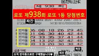 로또 938회 당첨번호 도전
