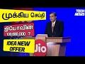 JIO HAD GOT 100,680,000 ? | IDEA LATEST OFFER | NUBIA N1 LITE | UBER & IPHONE UPDATE - TAMIL | தமிழ்